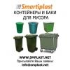 Контейнер для мусора,  под мусор,  мусорный бак