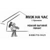 МУЖ НА ЧАС г.   Лукоянов